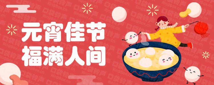 元宵佳节,福传人间