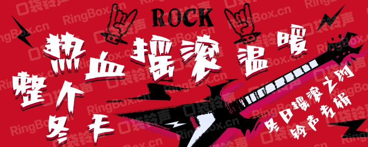 ROCK·热血摇滚温暖整个冬天
